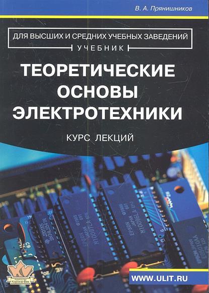 Прянишников В. Теоретические основы электротехники. Курс лекций лоторейчук е теоретические основы электротехники