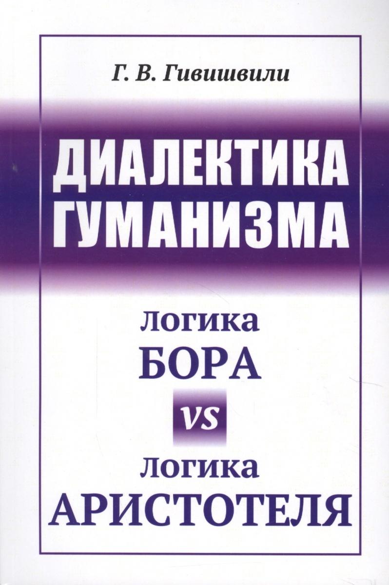 Фото Гивишвили Г. Диалектика гуманизма. Логика Бора vs логика Аристотеля
