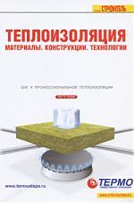 Кочергин С. (гл.ред.) Теплоизоляция Материалы Конструкции Технологии