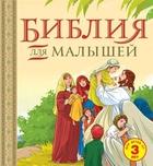 Библия для малышей. Великие истории Священного писания Ветхого и Нового Заветов. Для детей от 3 лет