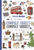 Complex Object. Compleх Subject
