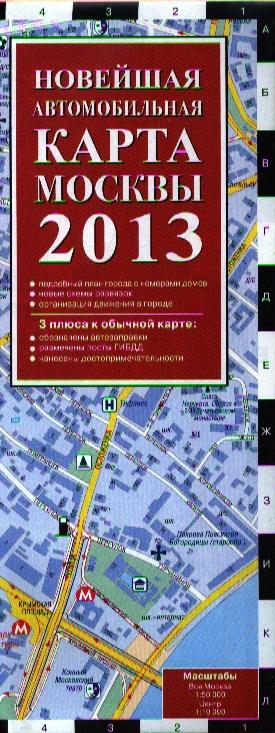 Новейшая автомобильная карта Москвы 2013 / (1:50тыс/1:10тыс)