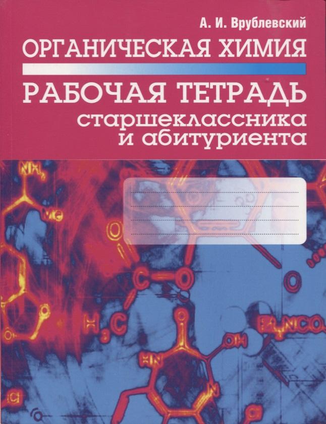 Врублевский А. Органическая химия. Рабочая тетрадь старшеклассника и абитуриента цена 2017
