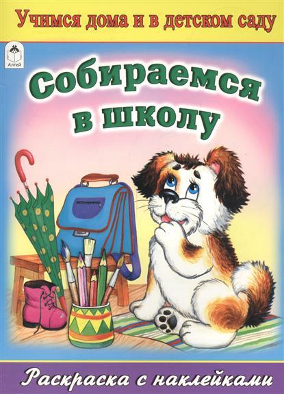 Парфенов Ю. Собираемся в школу. Раскраска с наклейками кулганов в белов в парфенов ю превентология профилактика социальных отклонений