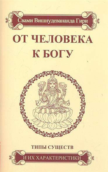 От человека к Богу. Типы существ и их характеристики. Путь духовной эволюции и разные типы существ. 2-е издание