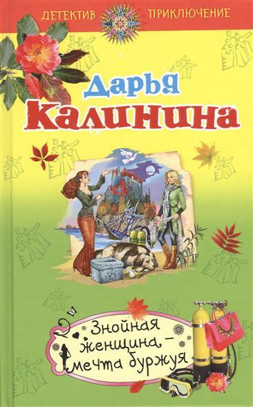 Калинина Д. Знойная женщина - мечта буржуя о н калинина основы аэрокосмофотосъемки