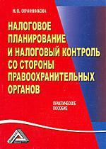 Овчинникова Н. Налоговое планирование и налоговый контроль…