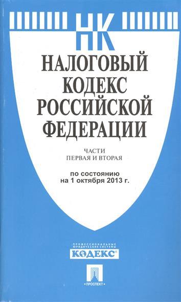 Налоговый кодекс Российской Федерации. Части первая и вторая. По состоянию на 1 октября 2013 г.