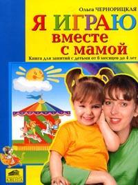 Я играю вместе с мамой Книга для занятий с детьми...