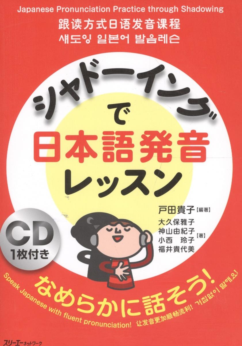 Takako Toda Japanese Pronunciation Practice through Shadowing / Отработка Произношения с Помощью Техники 'Shadowing' (+CD) (книга на японском языке) the japanese language proficiency test n1 mock test 1 тренировочные тесты jlpt n1 часть 1 cd книга на японском языке