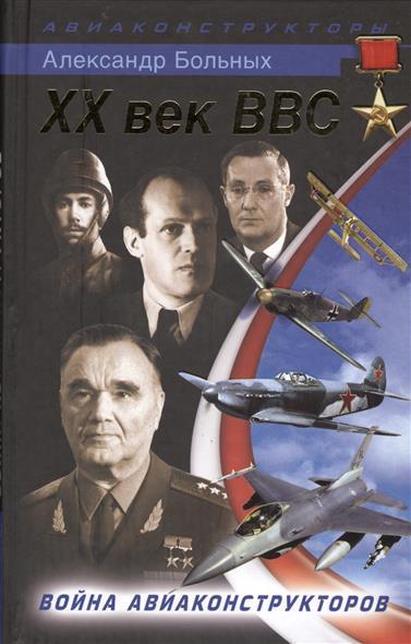 XX век BBC. Война авиаконструкторов