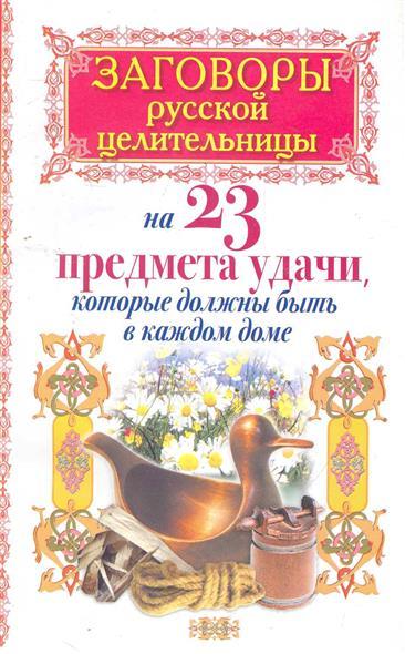 Заговоры русской целительницы на 23 предмета удачи...