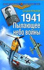 1941 Пылающее небо войны