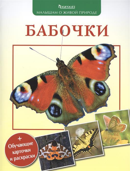 Волцит П. Бабочки