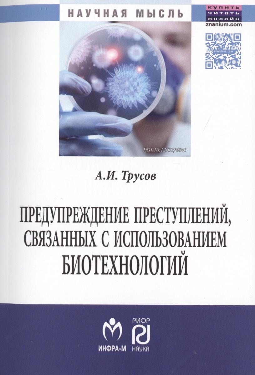 Предупреждение преступлений, связанных с использованием биотехнологий. Монография