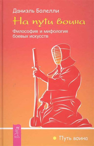 На пути воина Философия и мифология боевых искусств