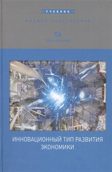 Инновационный тип развития экономики Учебник