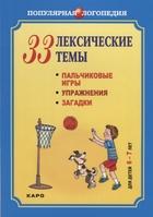33 лексические темы. Пальчиковые игры, упражнения, загадки. Для детей 6-7 лет