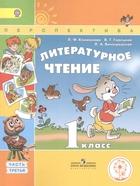 Литературное чтение. 1 класс. В 3 частях. Часть 3. Учебник для детей с нарушением зрения. Учебник для общеобразовательных организаций