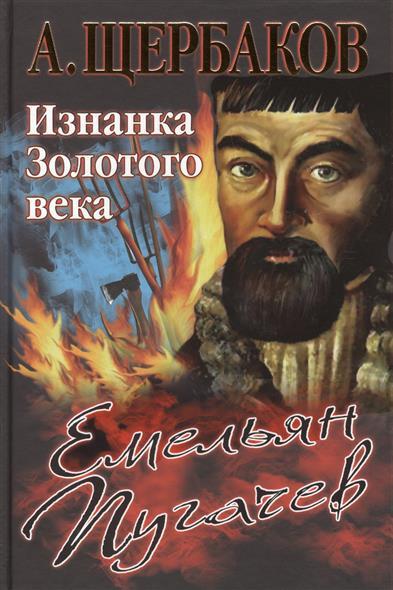 Емельян Пугачев. Изнанка Золотого века