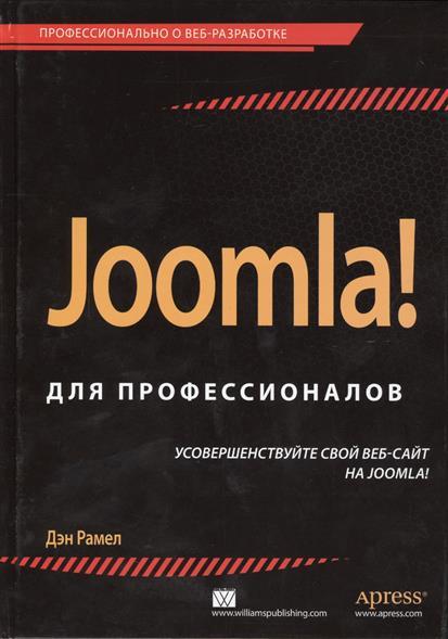 Рамел Д. Joomla! для профессионалов дэн рамел joomla для профессионалов