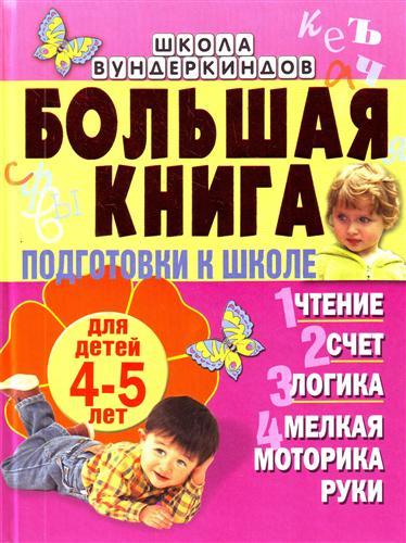 Большая книга подготовки к школе Для детей 4-5 лет