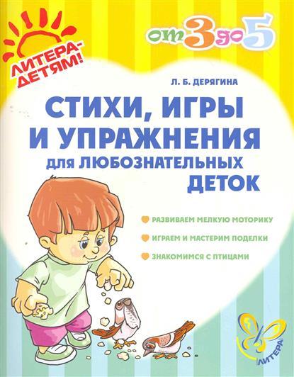 Стихи игры и упражнения для любознательных деток