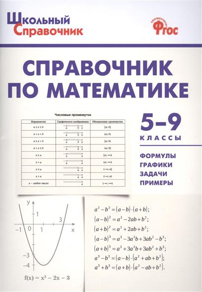 Рурукин А., Гусева Н., Шкваева Е. (сост.) Справочник по математике. 5-9 классы андрейкина ю колоскова е коробова а сост москва в фотографиях 1980 1990 е годы