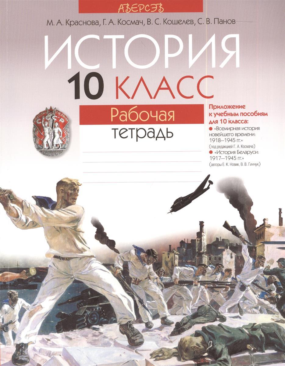 reshebnik-po-rabochey-tetradi-po-vsemirnoy-istorii-10