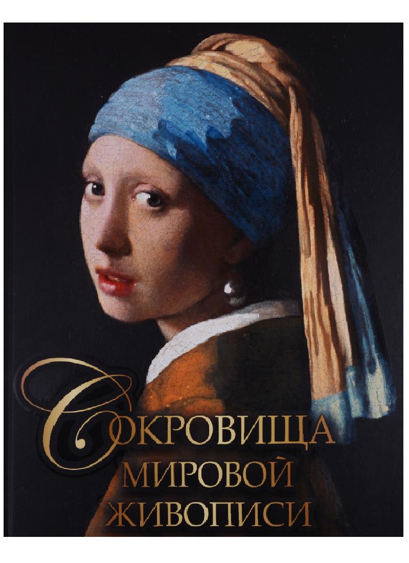 Сокровища мировой живописи