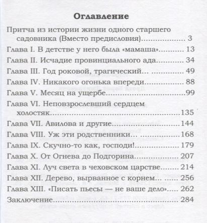 Дрозд Б. А. П. Чехов: Без любви… чехов а п а п чехов черный монах сборник цифровая версия