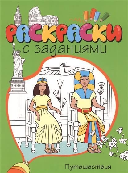 Шмидт М. (ред.) Путешествия обширный guangbo gbp0534 48k120 страница путешествия дневник путешествия кожа белый