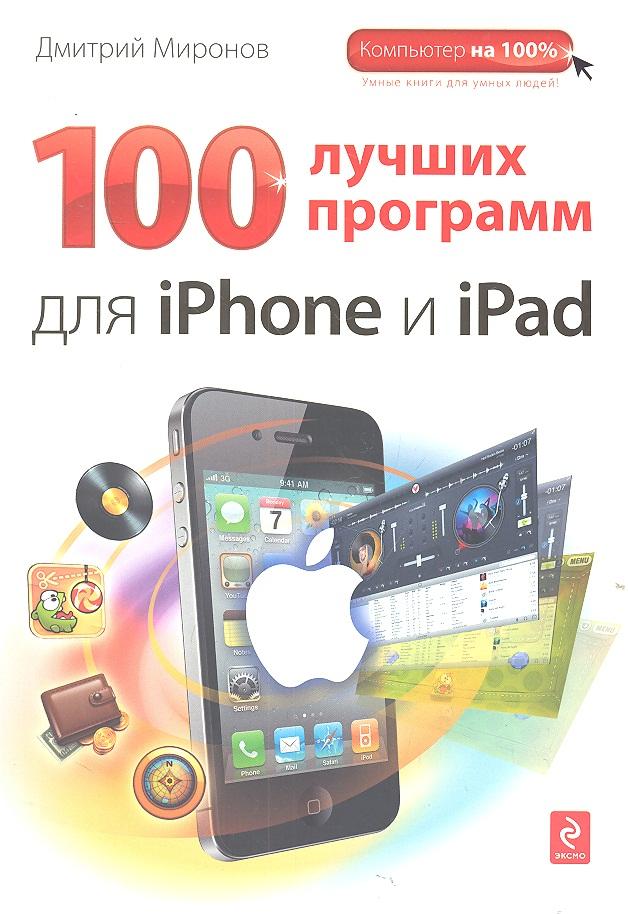 Миронов Д. 100 лучших программ для iPhone и iPad стилус iphone ipad