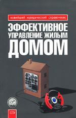 Эффективное управление жилым домом