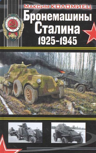 Бронемашины Сталина 1925-1945