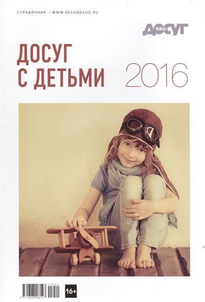 Досуг с детьми. Справочник 2016