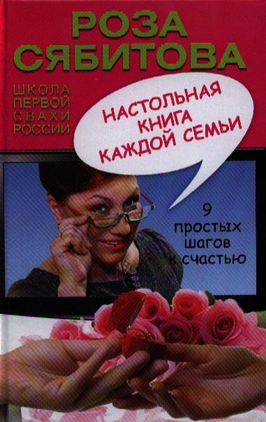 Сябитова Р. Настольная книга каждой семьи сябитова р р как проиграть мужчине с марса и при этом выиграть