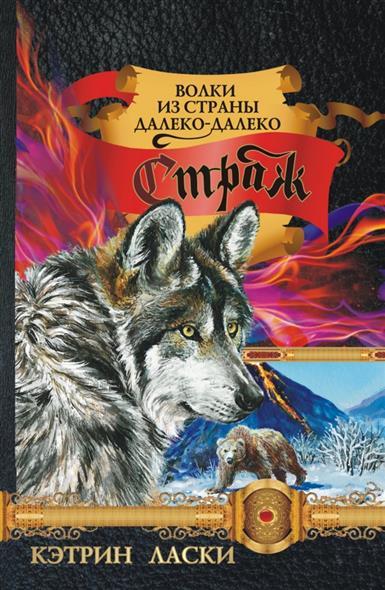 Ласки К. Страж ISBN: 9785170887460
