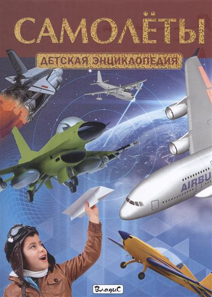 Феданова Ю., Скиба Т. (ред.) Самолеты. Детская энциклопедия
