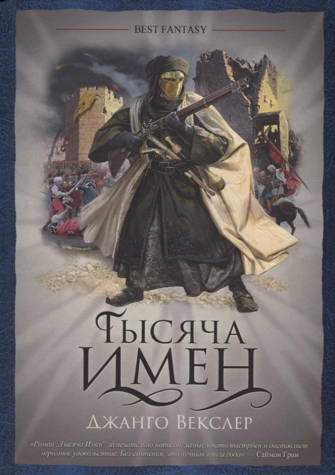 Векслер Дж. Тысяча имен энциклопедия имен