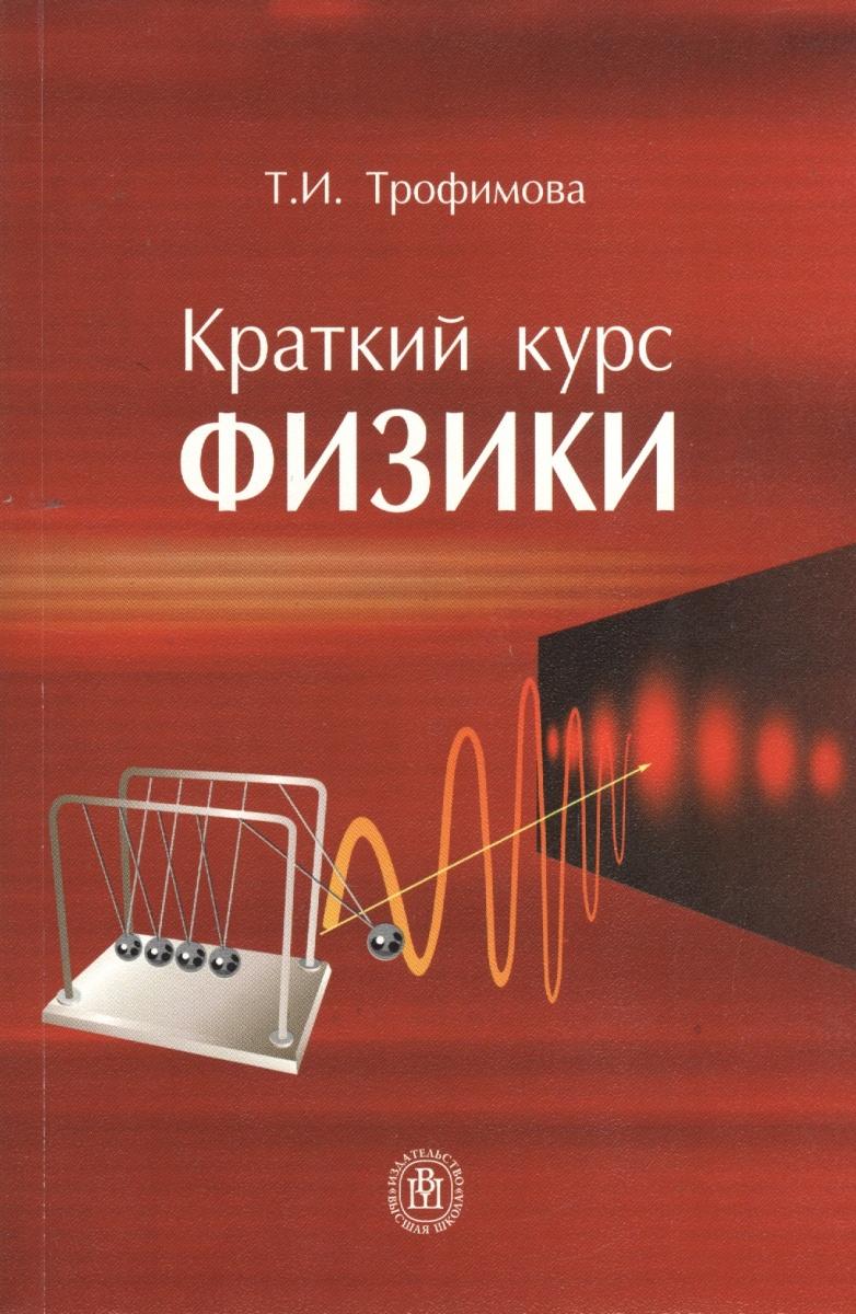Трофимова Т. Краткий курс физики трофимова т сборник задач по курсу физики