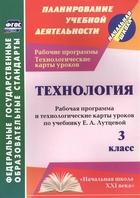 Технология. 3 класс. Рабочая программа и технологические карты уроков по учебнику Е.А Лутцевой (ФГОС)
