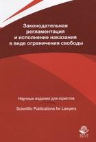 Законодательная регламентация и исполнение наказания в виде ограничения свободы