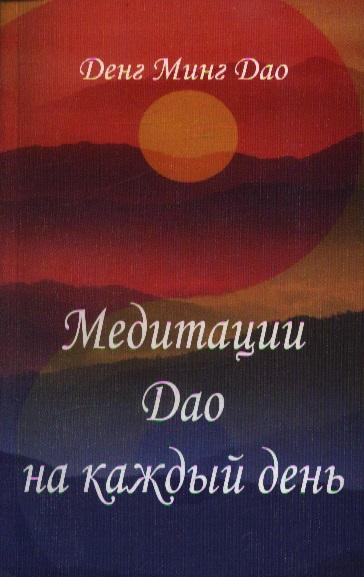 Денг Минг-Дао Медитации Дао на к/д денг минг дао медитации дао на к д