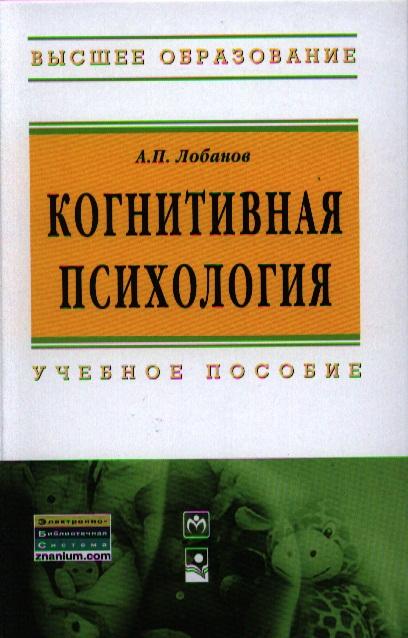 Лобанов А. Когнитивная психология. Учебное пособие