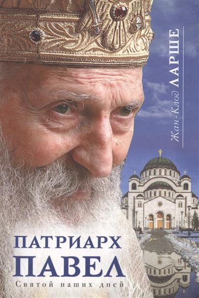 Ларше Ж.-К. Патриарх Павел. Святой наших дней