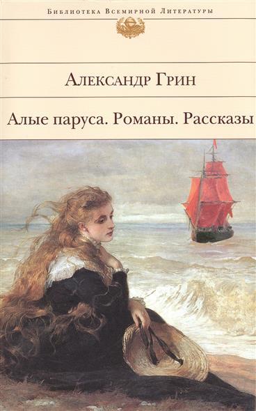 Грин А. Алые паруса. Романы. Рассказы а грин а грин рассказы