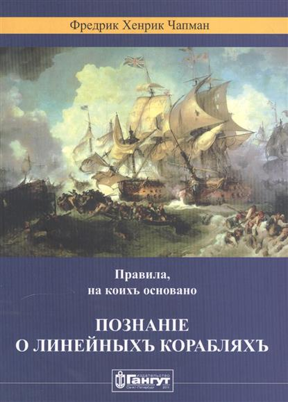 Чапман Ф. Правила, на коихъ основано познанiе о линейныхъ корабляхъ
