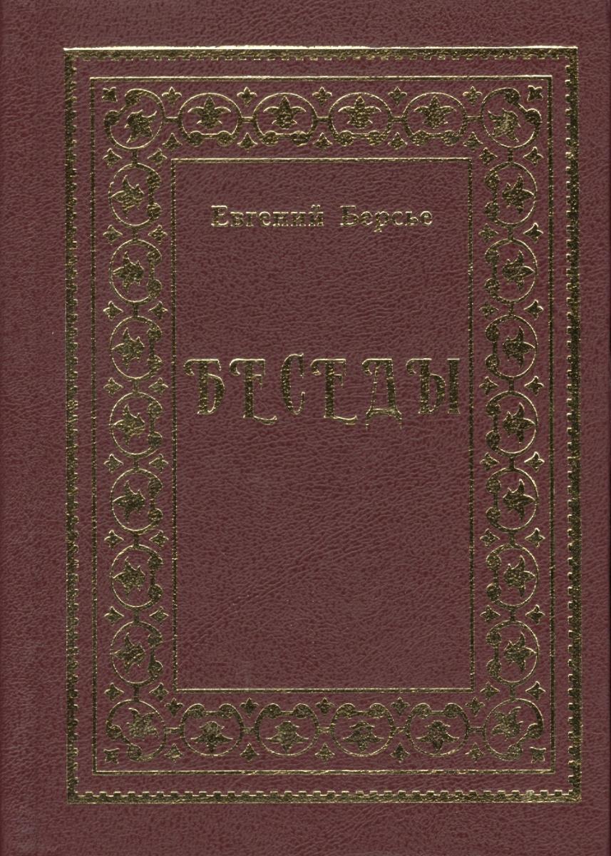 Берсье Е. Беседы духовные беседы 1 cd