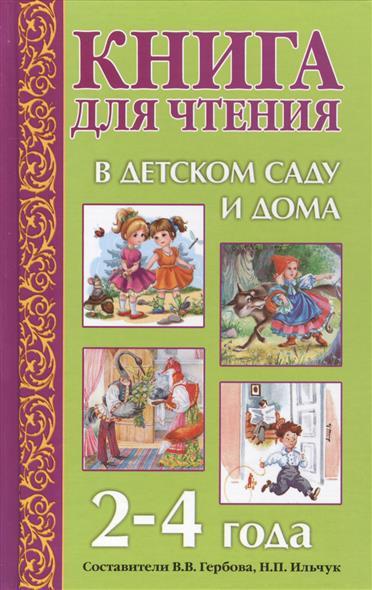 Гербова В., Ильчук Н. Книга для чтения в детском саду и дома. 2-4 года издательство аст книга для чтения в детском саду младшая группа 3 4 года
